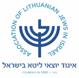 Lithuanian Jews in Israel